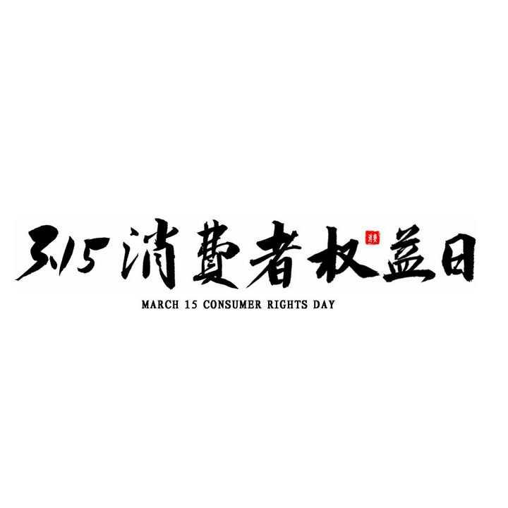 315消费者权益日毛笔字艺术字体png图片免抠素材