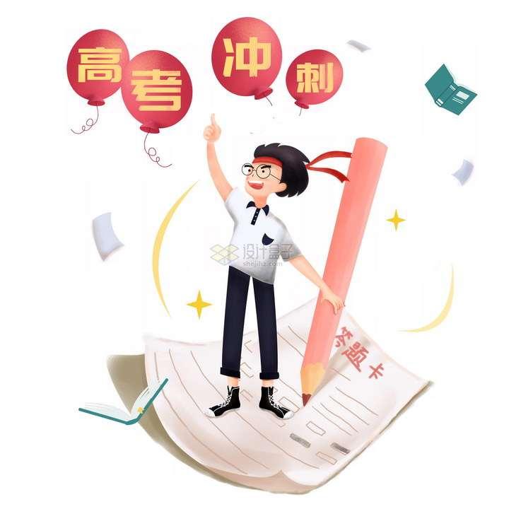 卡通学生站在答题卡上后面气球上写着高考冲刺png图片免抠素材
