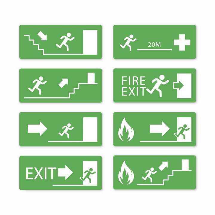 8款绿色安全出口紧急逃生标志指示牌png图片免抠矢量素材