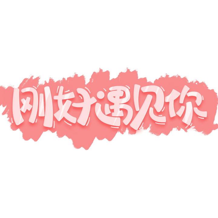 粉色背景刚好遇见你情人节艺术字体png图片免抠素材 字体素材-第1张