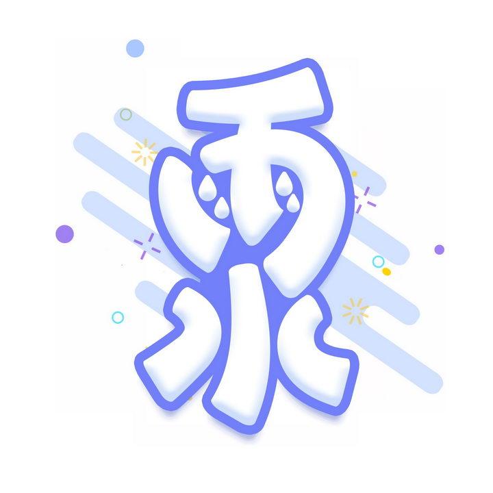 卡通空心字24节气之雨水艺术字体png图片免抠素材 字体素材-第1张
