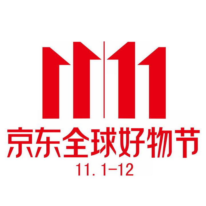 双11京东全球好物节png图片免抠素材 标志LOGO-第1张