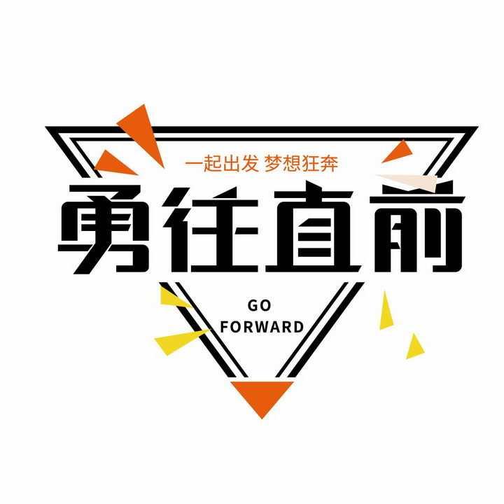 倒三角装饰勇往直前励志企业文化艺术字体png图片免抠ai矢量素材