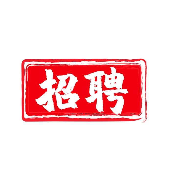 红色印章风格招聘艺术字体png图片免抠素材