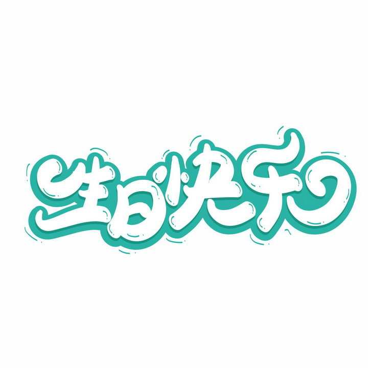 绿色描边生日快乐卡通字体png图片免抠素材
