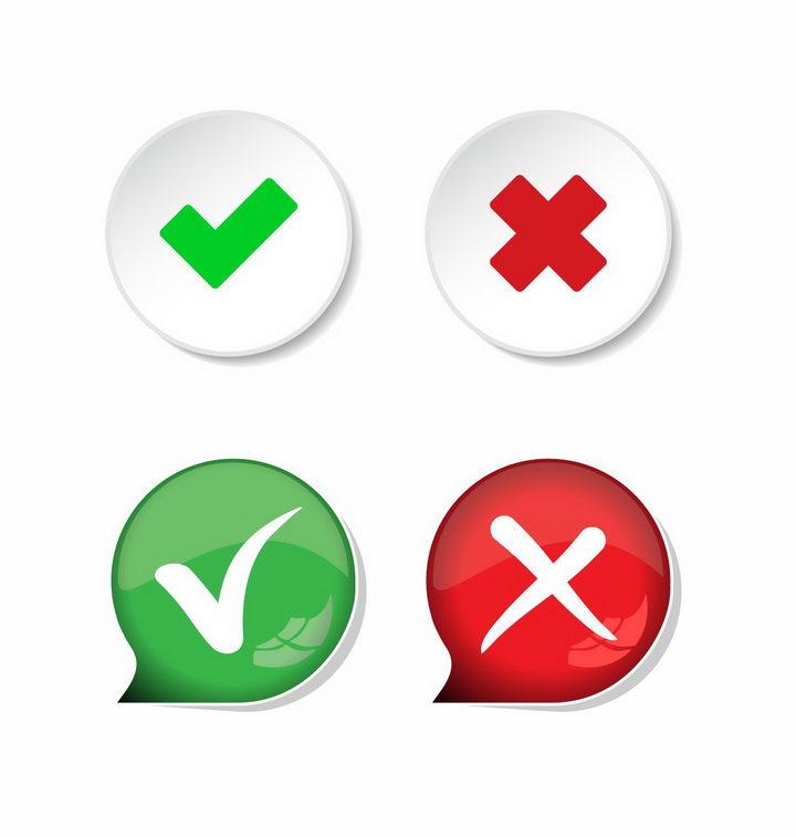 对号和错号的立体按钮png图片免抠矢量素材 装饰素材-第1张