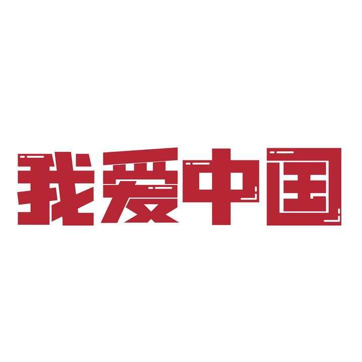 红色我爱中国励志艺术字体png图片免抠素材