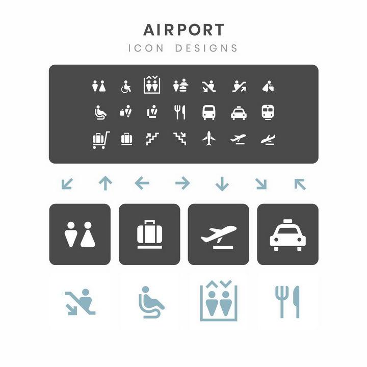 深灰色背景公共厕所候机室餐饮行李托运地铁登机口等机场服务标志指示牌png图片免抠矢量素材 交通运输-第1张