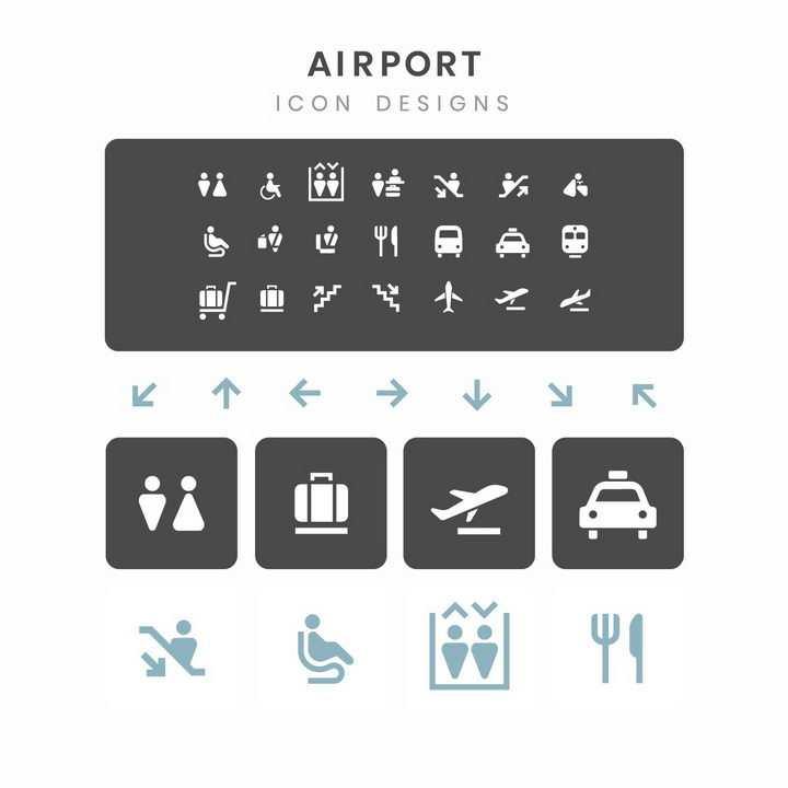 深灰色背景公共厕所候机室餐饮行李托运地铁登机口等机场服务标志指示牌png图片免抠矢量素材