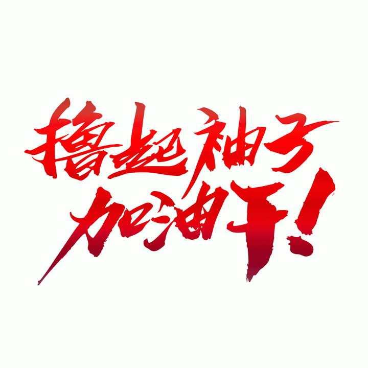 红色撸起袖子加油干毛笔字艺术字体png图片免抠素材
