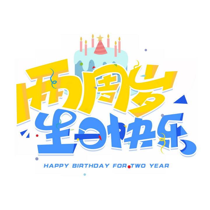 两周岁生日快乐可爱卡通字体png图片免抠素材 字体素材-第1张