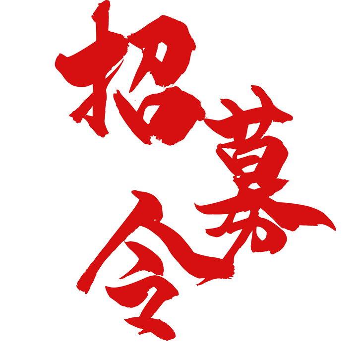 红色招募令毛笔字招聘艺术字体png图片免抠素材 商务职场-第1张