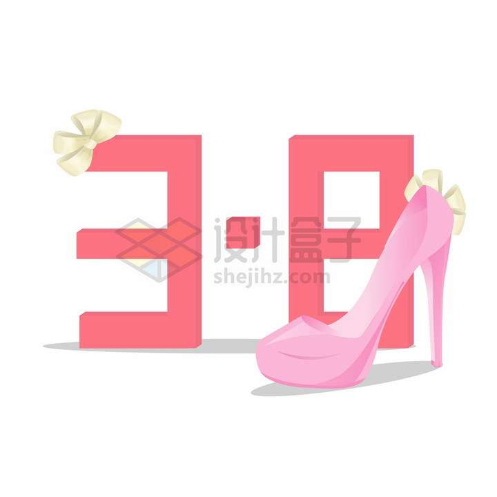 粉色高跟鞋三八女神节png图片免抠素材