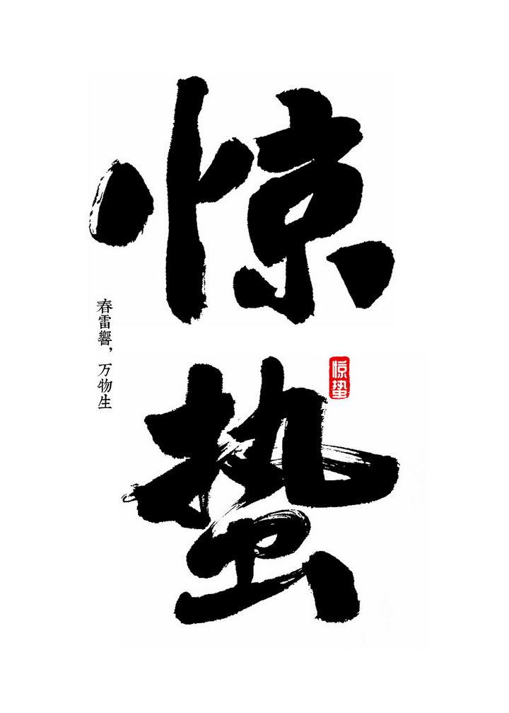 黑色毛笔字二十四节气之惊蛰艺术字体、png图片免抠素材 字体素材-第1张
