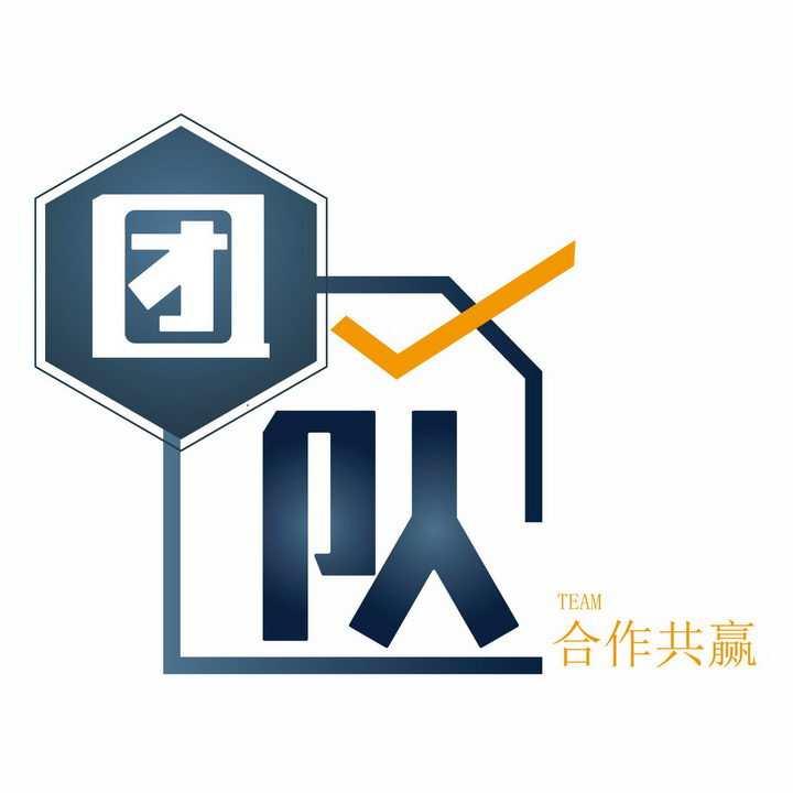 团队和合作共赢励志企业文化艺术字体png图片免抠ai矢量素材