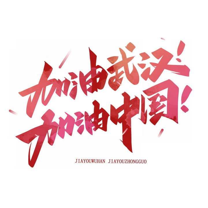 红色创意加油武汉加油中国艺术字体png图片免抠素材