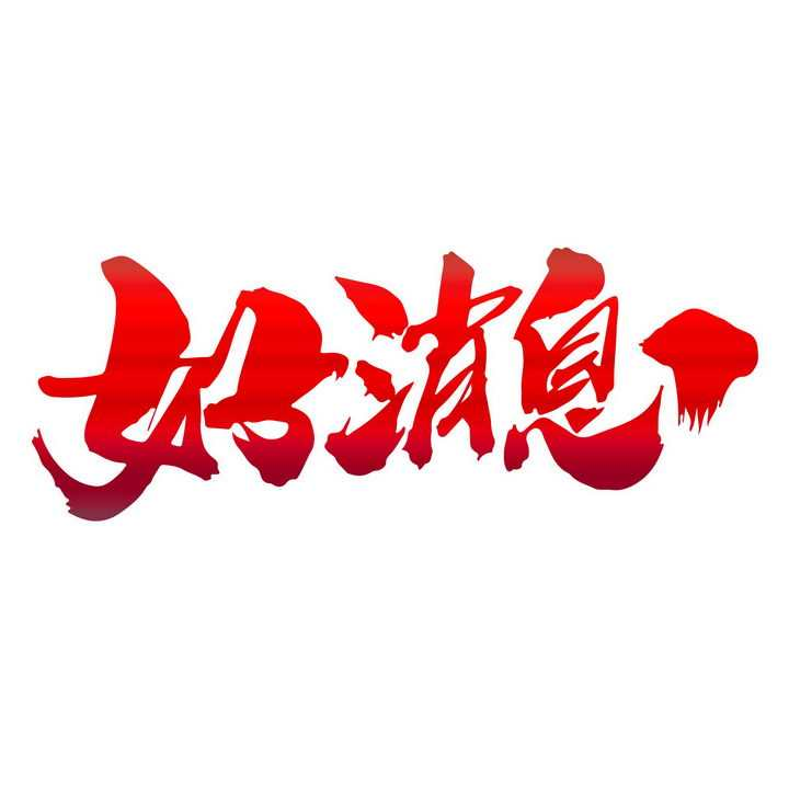 大气红色毛笔字好消息艺术字体png图片免抠素材
