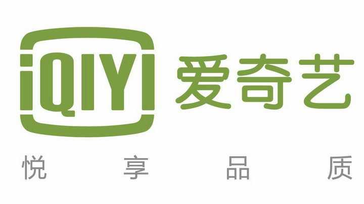 爱奇艺logo png图片免抠素材