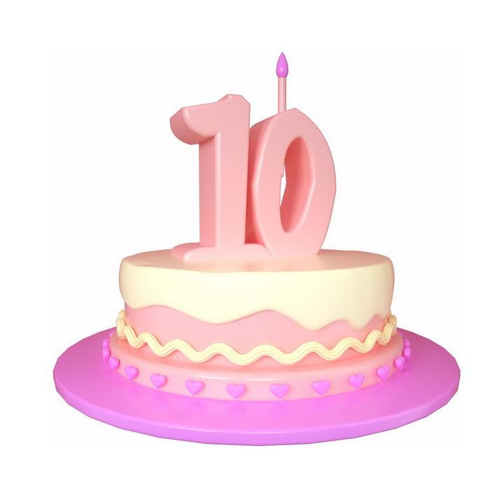 C4D风格10周岁生日快乐蛋糕png图片免抠素材 节日素材-第1张