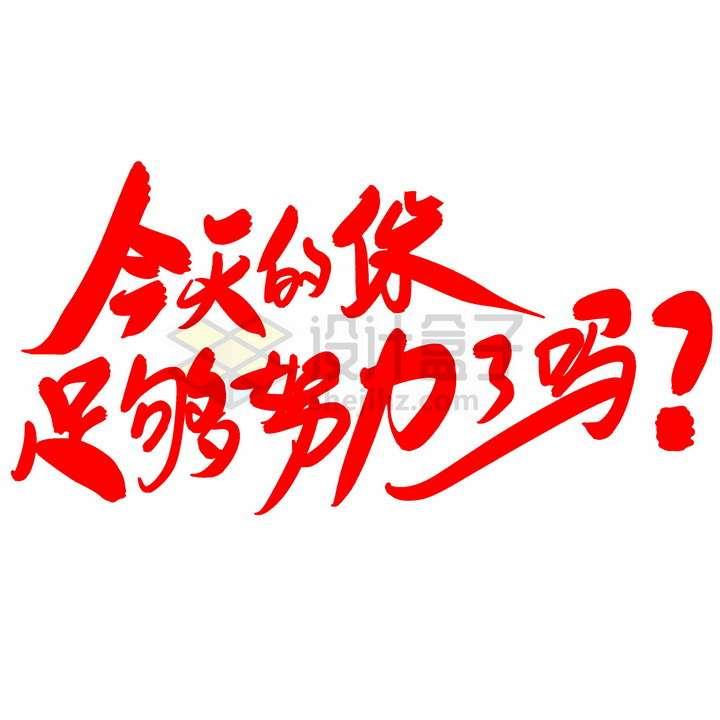 今天的你足够努力了吗励红色励志字体png图片免抠素材