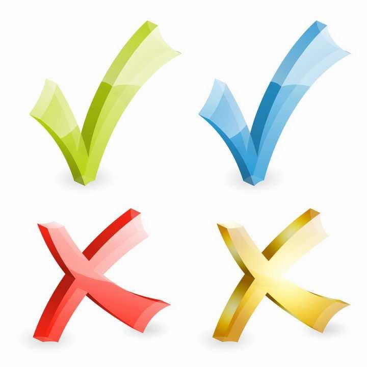 4种颜色的立体对号和错号png图片免抠矢量素材