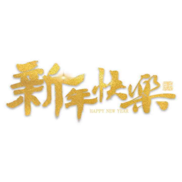 烫金色的新年快乐春节祝福语png图片免抠素材