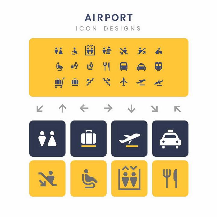 黄色公共厕所候机室餐饮行李托运地铁登机口等机场服务标志指示牌png图片免抠矢量素材 交通运输-第1张