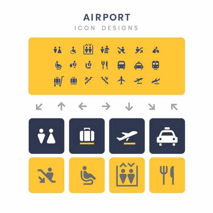黄色公共厕所候机室餐饮行李托运地铁登机口等机场服务标志指示牌png图片免抠矢量素材