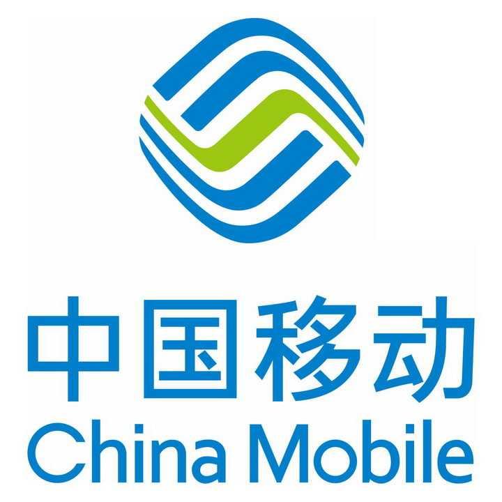 竖版中国移动世界品牌500强logo标志png图片免抠素材