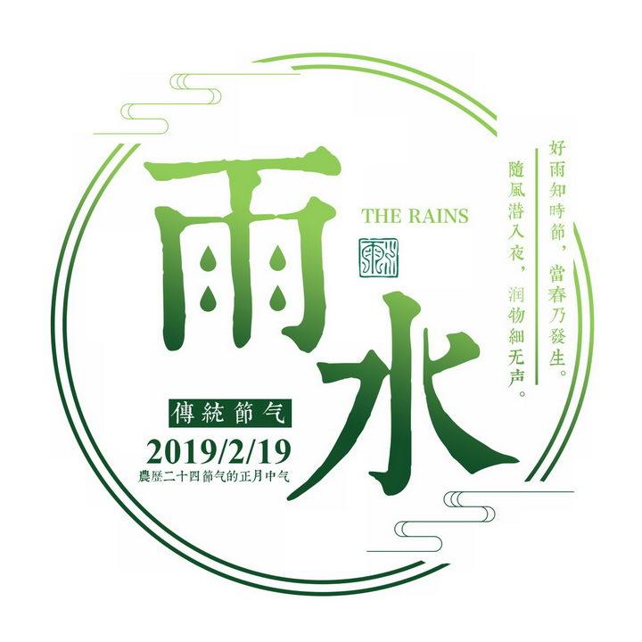 绿色24节气之雨水艺术字体png图片免抠素材 字体素材-第1张