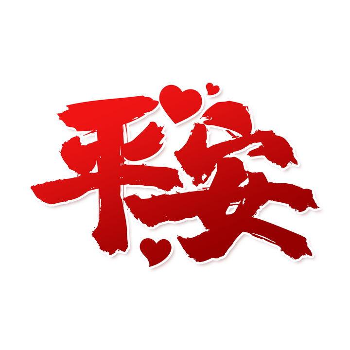 红色毛笔字平安艺术字体png图片免抠素材 党建政务-第1张