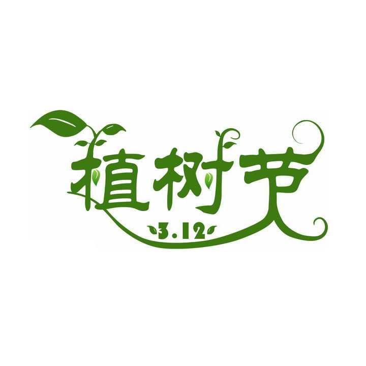 创意发芽312植树节艺术字体png图片免抠素材