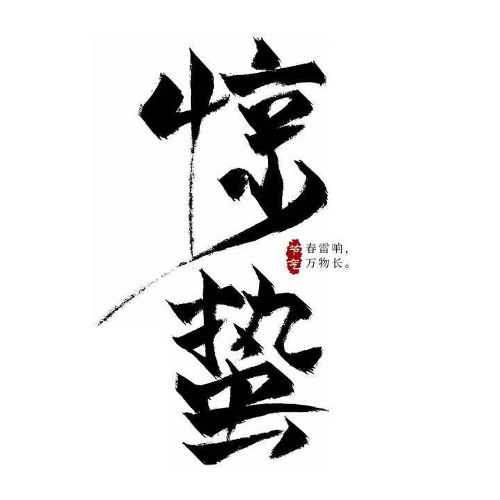 黑色毛笔字24节气之惊蛰艺术字体png图片免抠素材
