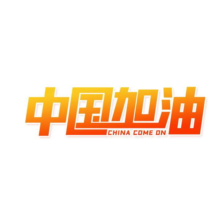 橙色红色渐变色中国加油艺术字体png图片免抠素材