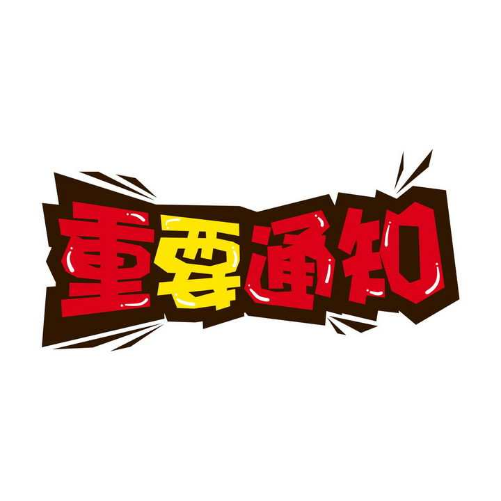 红色黄色重要通知卡通艺术字体png图片免抠素材