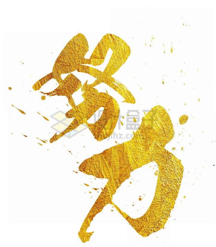 努力金色励志企业文化艺术字体png图片免抠素材
