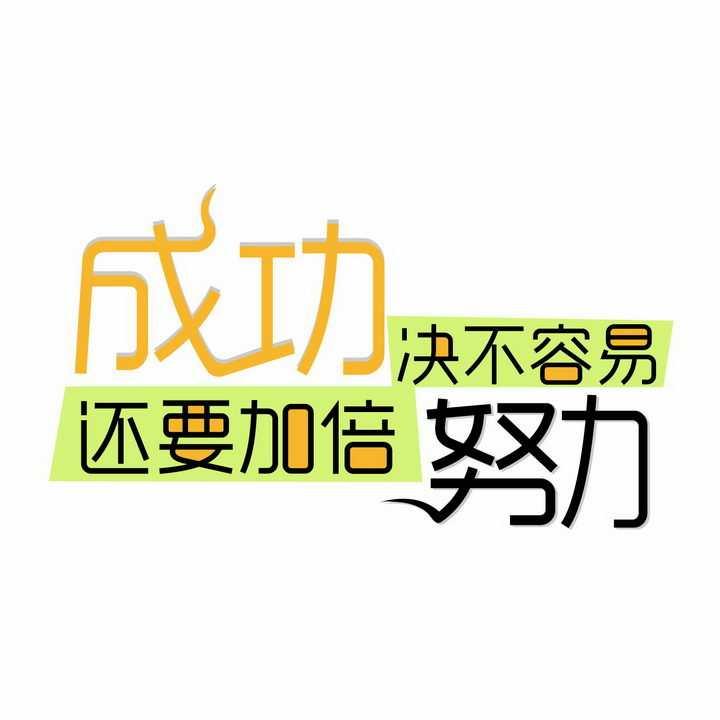 成功和努力励志企业文化艺术字体png图片免抠ai矢量素材