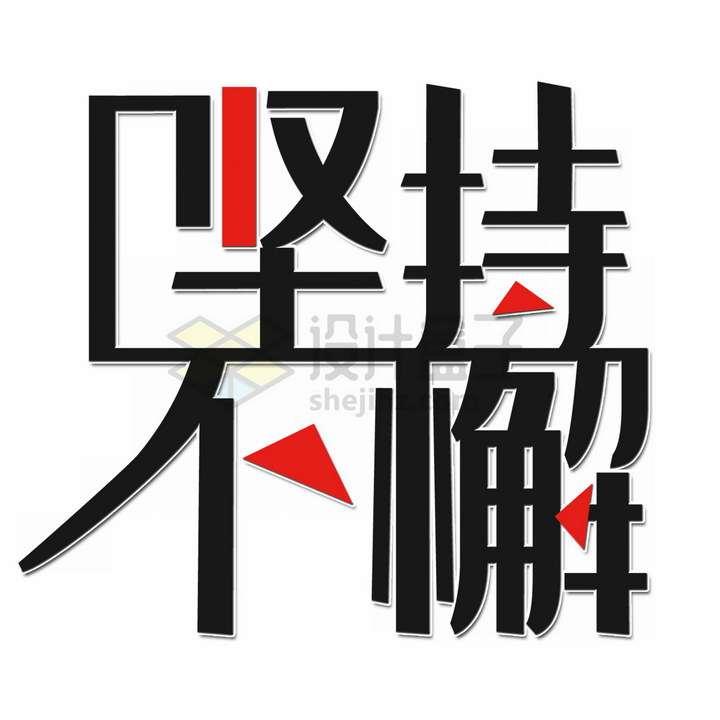 红黑色坚持不懈励志企业文化艺术字体png图片免抠素材