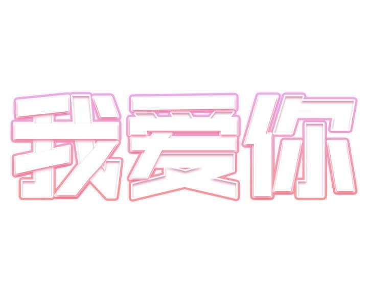 我爱你空心字体情人节艺术字png图片免抠素材