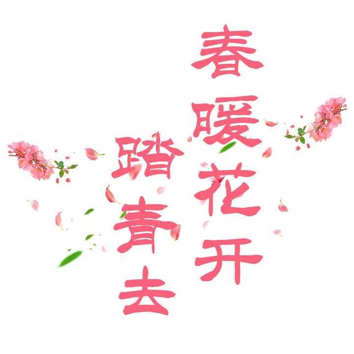 粉红色桃花装饰春暖花开踏青去艺术字体png图片免抠素材