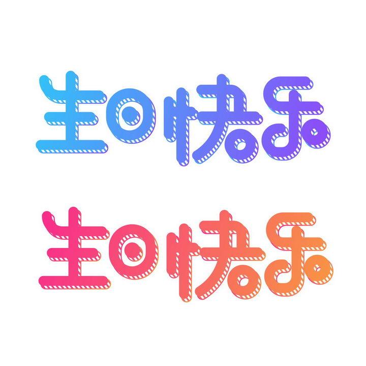 两款可爱风格渐变色生日快乐字体png图片免抠素材 字体素材-第1张