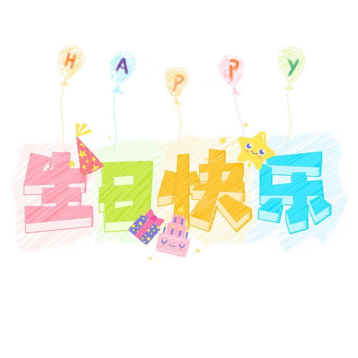 彩色涂鸦风格生日快乐可爱字体png图片免抠素材 字体素材-第1张