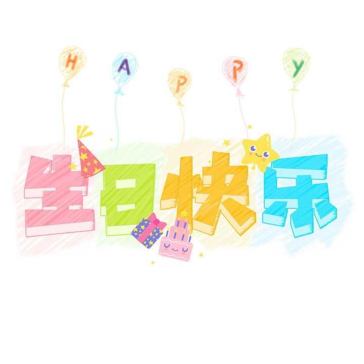 彩色涂鸦风格生日快乐可爱字体png图片免抠素材