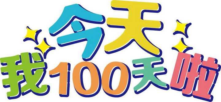今天我100天啦可爱字体png图片免抠素材