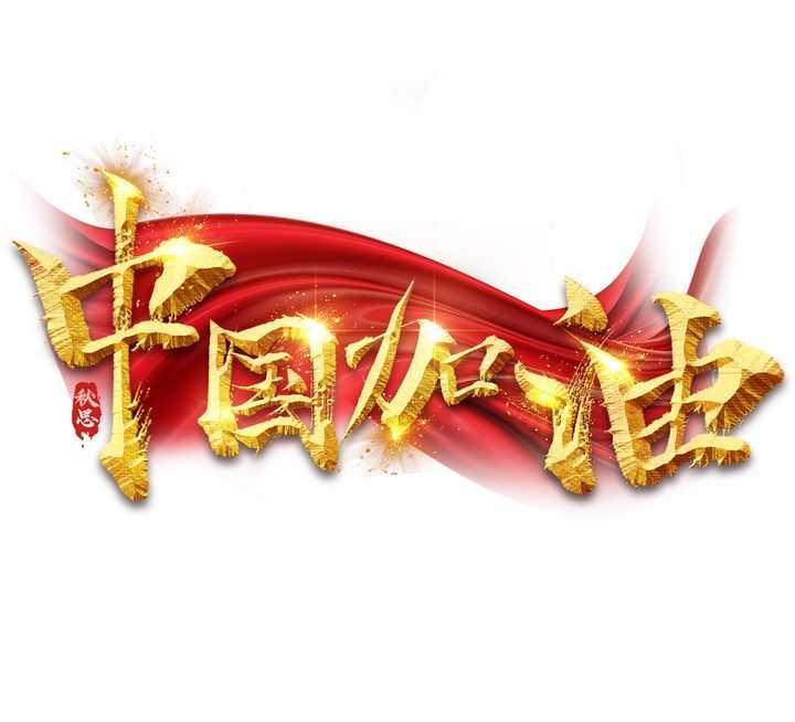 红旗背景金色中国加油艺术字体png图片免抠素材