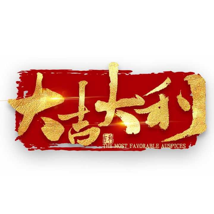 发光烫金风格大吉大利新年春节祝福语png图片免抠素材