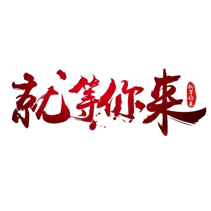 红色就等你来招聘艺术字体png图片免抠素材