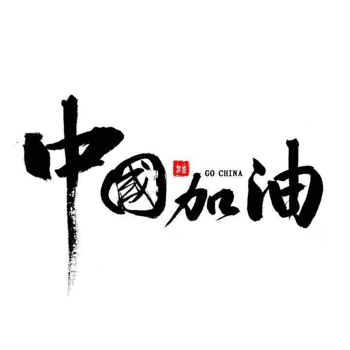 黑色毛笔字中国加油艺术字体png图片免抠素材