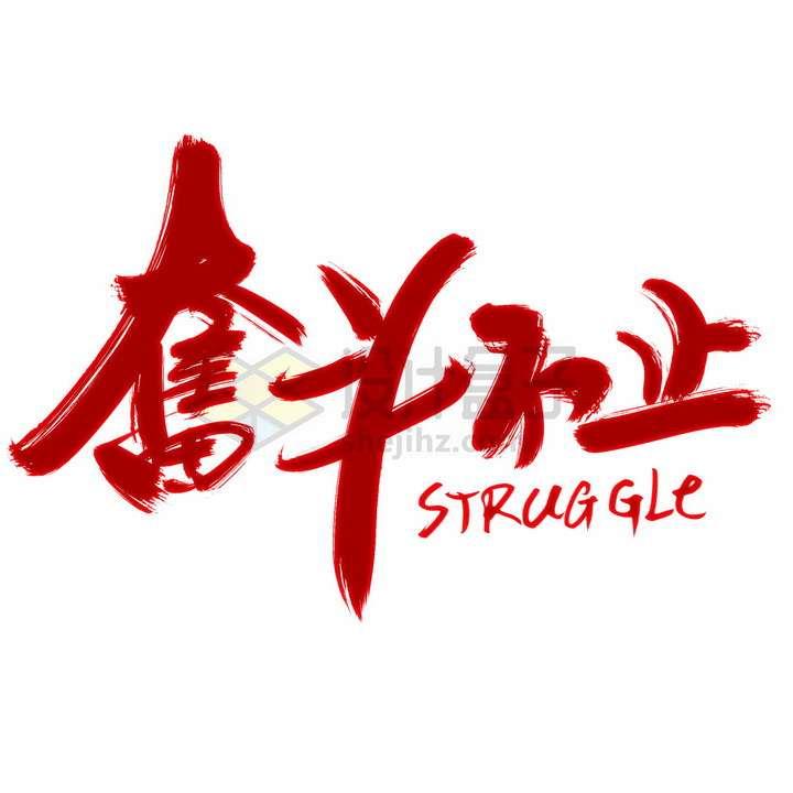 红色毛笔字奋斗不止励志企业文化艺术字体png图片免抠素材