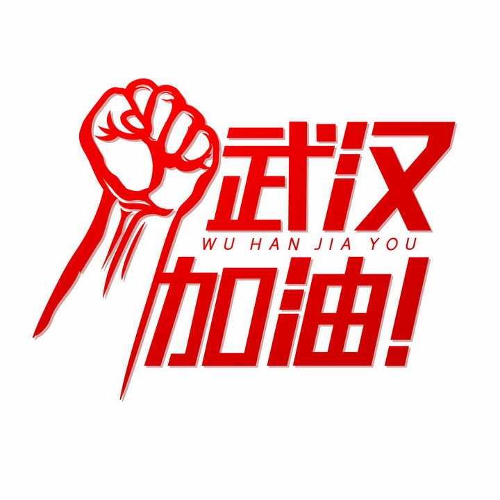有力的拳头武汉加油抗击疫情艺术字体png图片免抠素材